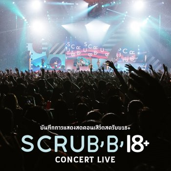 "Testi บันทึกการแสดงสดคอนเสิร์ต""scrubb 18+"""