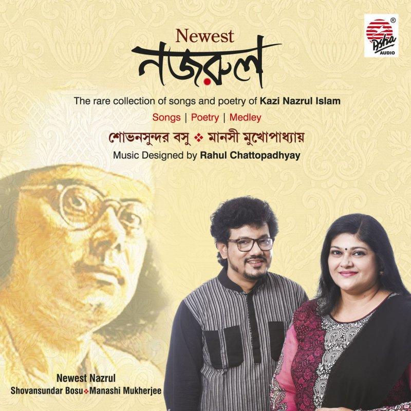 Shovansundar Bosu - Dui Bangla (Apurbo Dutta) Lyrics
