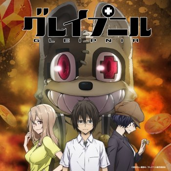 Testi Ame To Taieki To Nioi (Ending Ver.)~TV Anime[Gleipnir]Ending Theme - Single