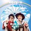 雨が降るから虹が出る lyrics – album cover