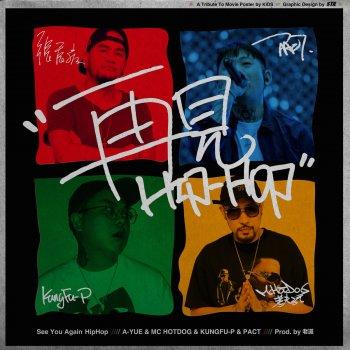再見Hip-Hop by Zhang Zhen Yue feat. MC Hot Dog, 功夫胖 & 派克特 - cover art