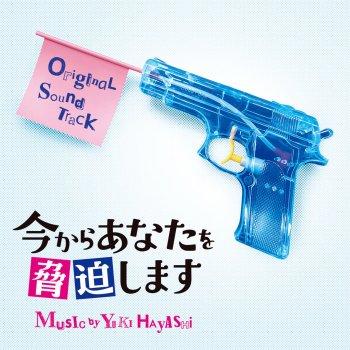 Testi ドラマ「今からあなたを脅迫します」オリジナル・サウンドトラック