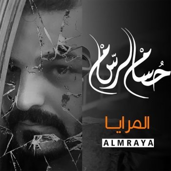 Almraya - cover art