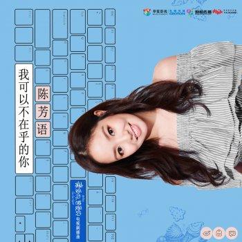 我可以不在乎的你 (電視劇《親愛的, 熱愛的》插曲) by 陳芳語 - cover art