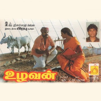 Testi Uzhavan (Original Motion Picture Soundtrack)