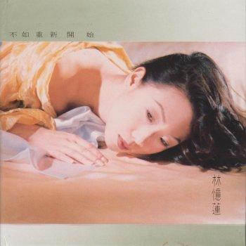當愛已成往事 (feat. 李宗盛) by 林憶蓮 - cover art