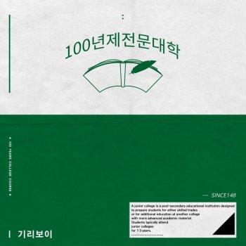Testi 100 Years College Course