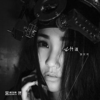 山林道 by 謝安琪 - cover art