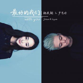 最好的我們 by 楊炅翰 feat. 嚴藝丹 - cover art