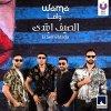 Ala Fekra lyrics – album cover