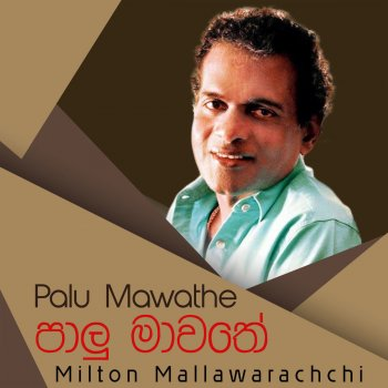 Testi Palu Mawathe