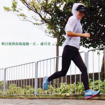 明日我與你海邊跑一天                                                     by 盧巧音 – cover art