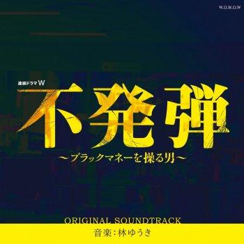 """Testi WOWOW Renzoku Drama W """"Fuhatsudan - Black Money Wo Ayatsuru Otoko"""" (Original Soundtrack)"""
