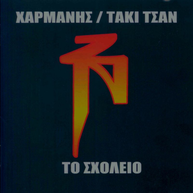 Download The Song Taki Taki Rumba Mp3: Harmanis Feat. Taki Tsan - What's Playing Lyrics