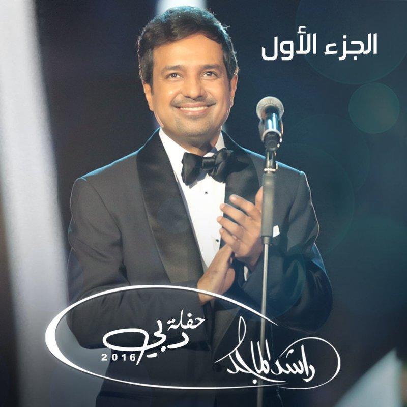 bf5de6a35 Rashed Al Majid - كثر كل شي واحشني Lyrics | Musixmatch