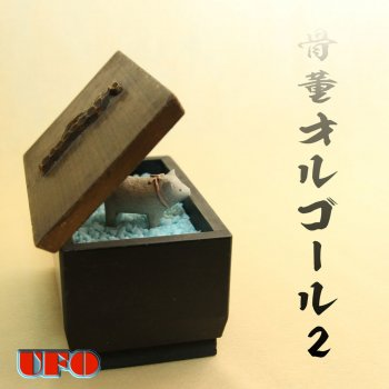 Testi Antique Music Box 2