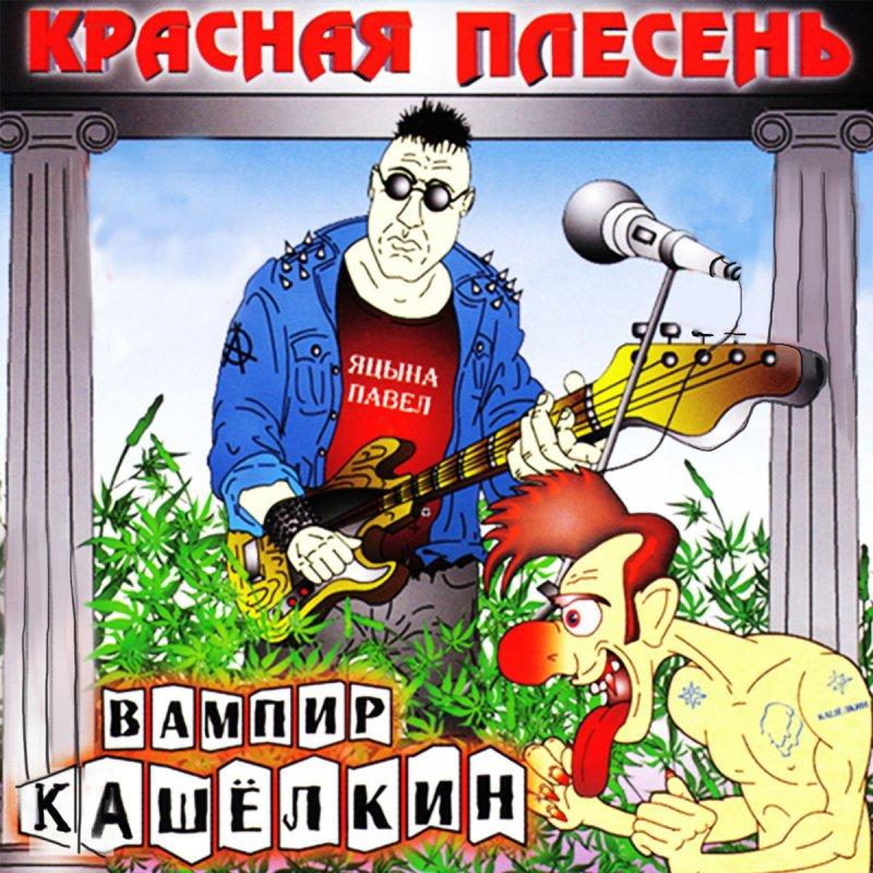 Клип песни красная плесень – рецепт плова, альбом: раритетное мр3, исполнитель: красная плесень, год выхода: , музыкальный жанр: панк рок.