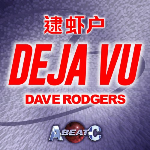 Dave Rodgers - DEJA VU(EXTENDED MIX) Lyrics