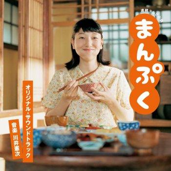 Testi NHK連続テレビ小説「まんぷく」オリジナル・サウンドトラック