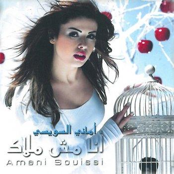 Ana Mech Malaak by Amani Swissi album lyrics | Musixmatch