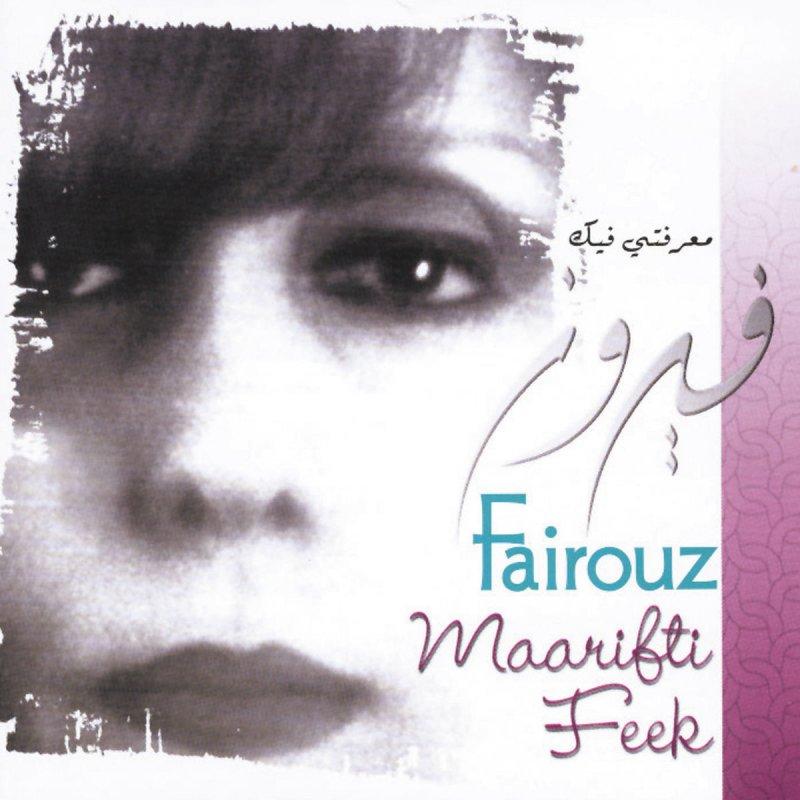 Al Mahabba Fairuz, Fairuz Music, Fairuz MP3, Fayrouz