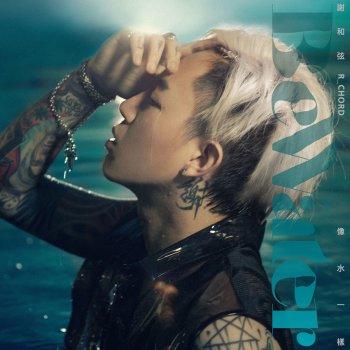 像水一樣                                                     by 謝和弦 – cover art