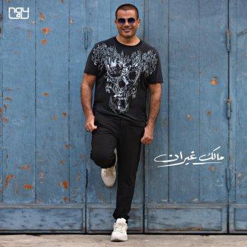 Testi Malak Ghayran - Single