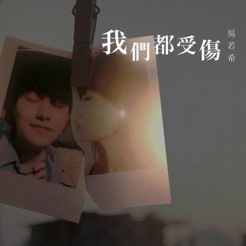 我們都受傷 by 吳若希 - cover art