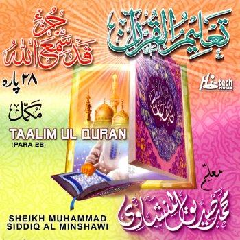 Testi Taalim Ul Quran (Para 28)