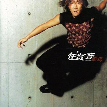 绝望的生鱼片 by 任賢齊 - cover art