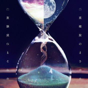 最後までII by Aqua Timez album...