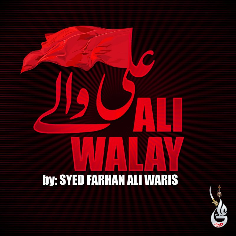 Syed Farhan Ali Waris - Ali Walay Lyrics | Musixmatch