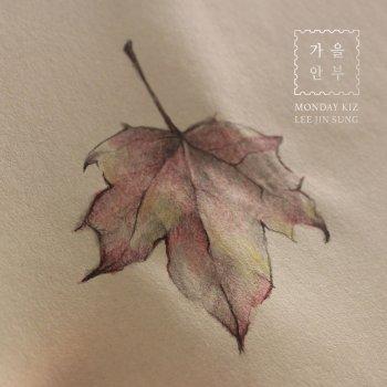Testi When Autumn Comes