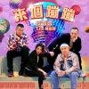 來個蹦蹦 (feat. 陳嘉樺) lyrics – album cover