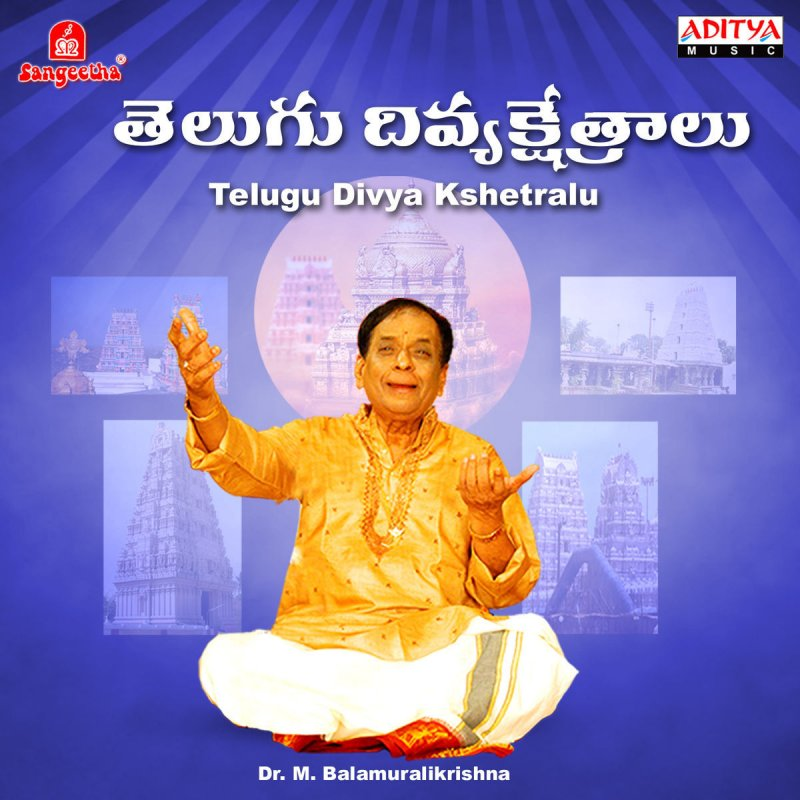 balamuralikrishna devotional songs in telugu free download