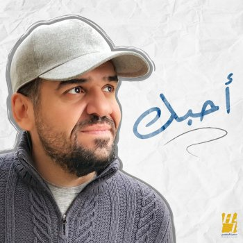 احبك by حسين الجسمي - cover art