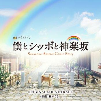 Testi テレビ朝日系金曜ナイトドラマ「僕とシッポと神楽坂」オリジナル・サウンドトラック