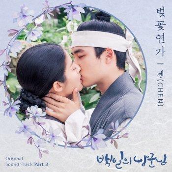 Cherry Blossom Love Song lyrics – album cover