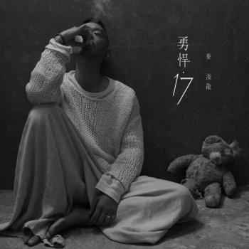 勇悍‧17 lyrics – album cover