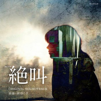 Testi WOWOW「連続ドラマW 絶叫」オリジナル・サウンドトラック
