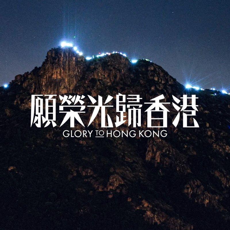 願 榮光 歸 香港 歌詞 英文 版