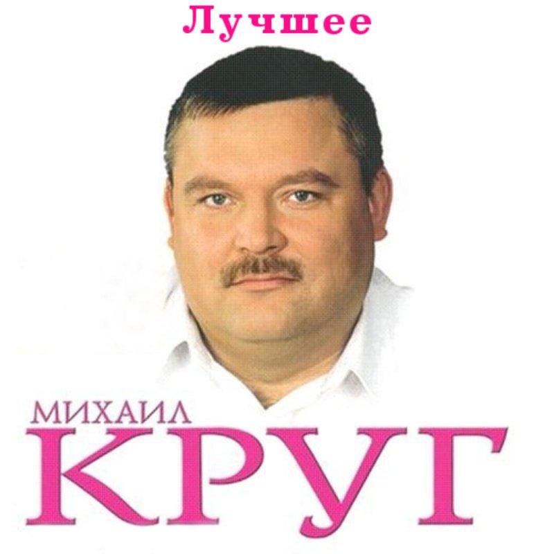 Михаил Круг и Ирина Круг - zaycev.net