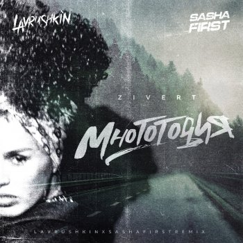 Testi Многоточия (Lavrushkin & Sasha First Remix)