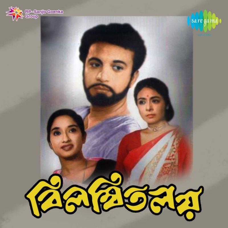 Aarti Mukherji - Ek Baishakhe Dekha Holo Dujanay Lyrics