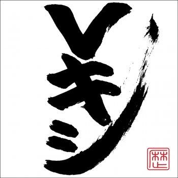 寺子屋FUNK by レキシ feat. シャカッチ - cover art