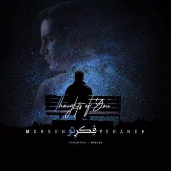 Testi Fekre To - Single (With Lyrics)