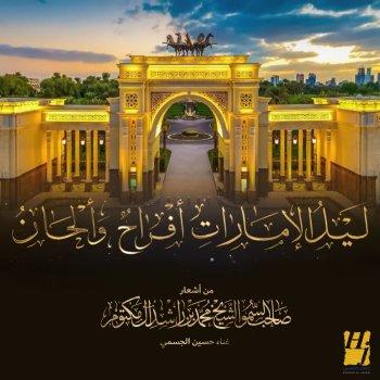 Lail El Emirate Afrah We Alhan                                                     by حسين الجسمي – cover art