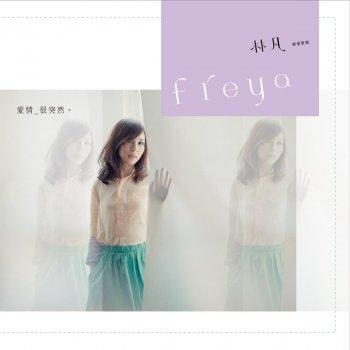 你還在 by 林凡 - cover art