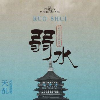 弱水(電視劇《天乩之白蛇傳說》主題曲)                                                     by 任賢齊 – cover art