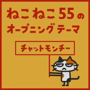 ねこねこ55のオープニングテーマ                                                     by チャットモンチー – cover art